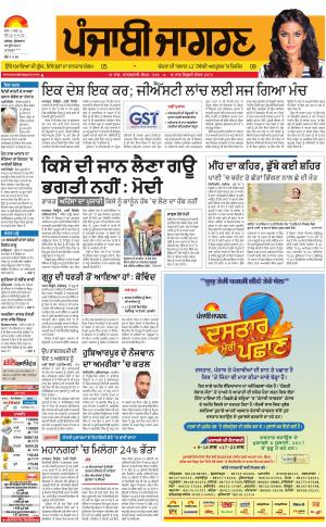 Sangrur\Barnala: Punjabi jagran News : 30th June 2017