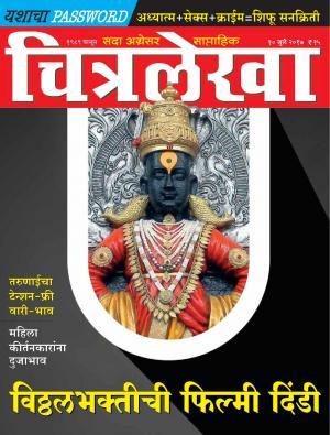 Chitralekha Marathi - July 10, 2017