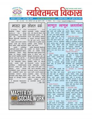Weekly Personality Development (साप्ताहिक व्यक्तिमत्व विकास) - संपादक: मंगेश विठ्ठल कोळी - June 24, 2017
