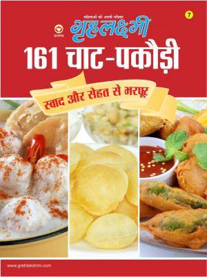 161 chaat pakodi recipes : 161 चाट-पकौड़ी