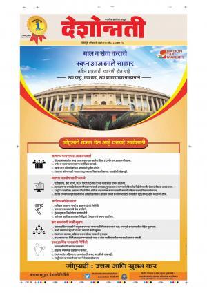 01th Jul Nagpur Main