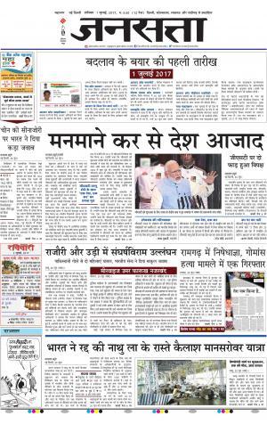 Jansatta Epaper