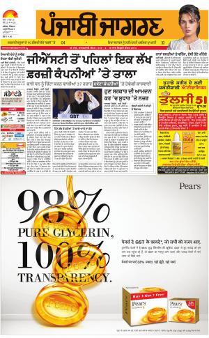MALWA: Punjabi jagran News : 2nd July 2017