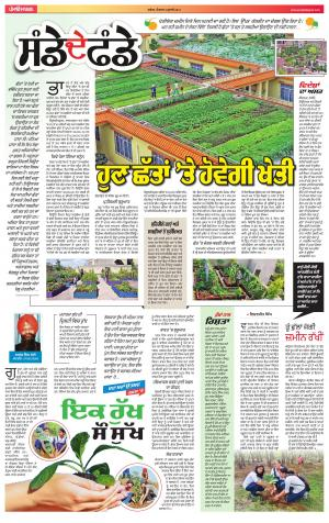 SUPPLEMENT: Punjabi jagran News : 2nd July 2017