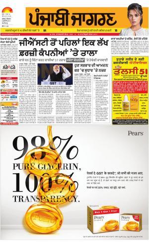 Chandigarh: Punjabi jagran News : 2nd July 2017