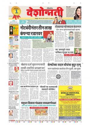02th Jul Nagpur Main