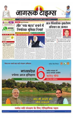 2-July-2017 Epaper Jagruktimes