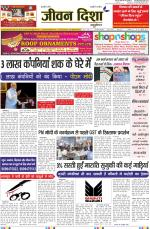 Jeevan Disha Weekly Hindi News Paper
