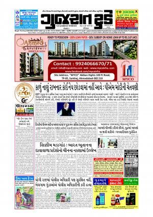Epaper 02 Jul 2017