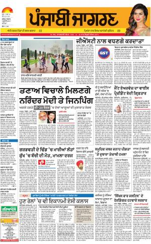 BATHINDA: Punjabi jagran News : 3rd July 2017