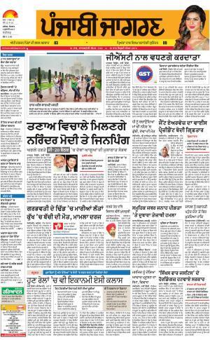 Chandigarh: Punjabi jagran News : 3rd July 2017