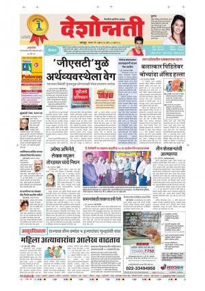 03th Jul Nagpur Main