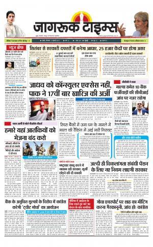 3-July-2017 Epaper Jagruktimes
