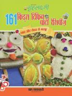 161 Kids Tiffin and Party Recipes : 161 किड्स टिफिन एंड पार्टी  रेसिपीज़