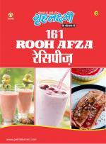 161 Rooh Afza Recipes : 161 रूह अफ़ज़ा रेसिपीज