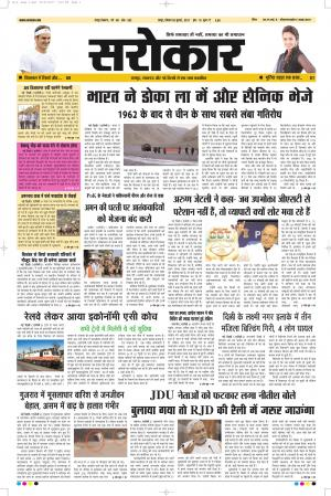 Raipur Edition
