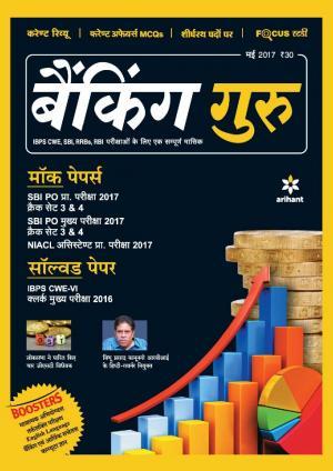 Banking Guru -May 2017