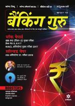 Banking Guru (Hindi)
