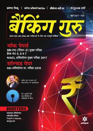 Banking Guru - June 2017