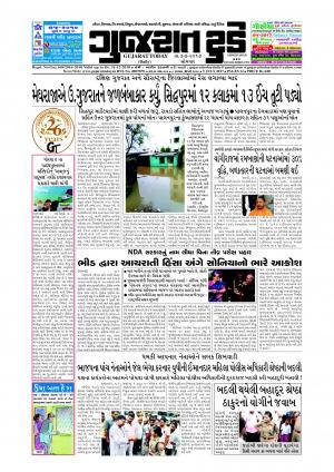 Epaper 03 Jul 2017