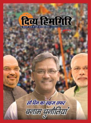 Year:-07,-Issue:-5,- 02 July -2017