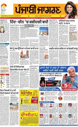 MALWA: Punjabi jagran News : 4th July 2017