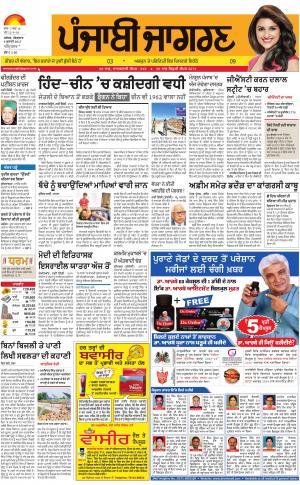 AMRITSAR: Punjabi jagran News : 4th July 2017