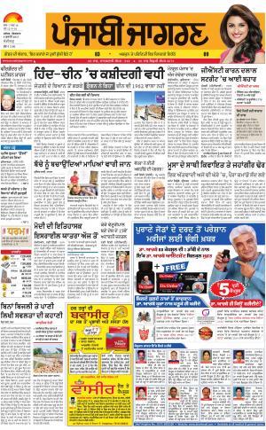 Chandigarh: Punjabi jagran News : 4th July 2017