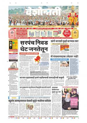 4th July Nagpur Main