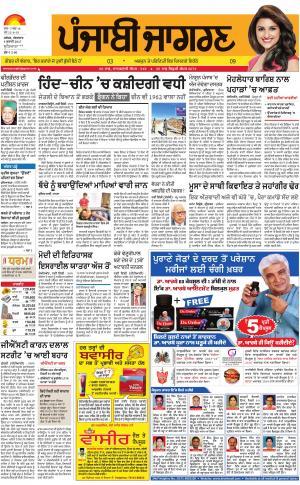 Jagraon: Punjabi jagran News : 4th July 2017
