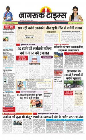 4-July-2017 Epaper Jagruktimes