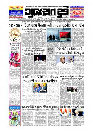 Epaper 04 Jul 2017