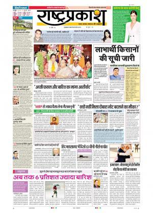 5th July Rashtraprakash