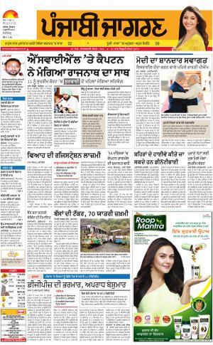 Chandigarh: Punjabi jagran News : 5th July 2017