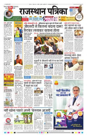 Rajasthan Patrika Ajmer