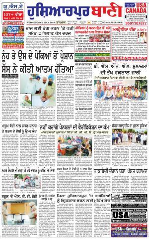 Hoshiarpur Ban