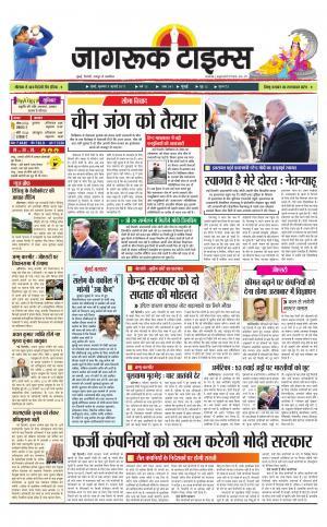 5-July-2017 Epaper Jagruktimes