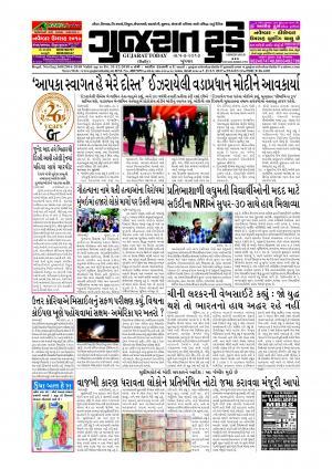 Epaper 05 Jul 2017