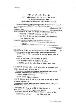 NABARD Rajbhasha Exam