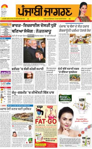 Tarantaran: Punjabi jagran News : 6th July 2017