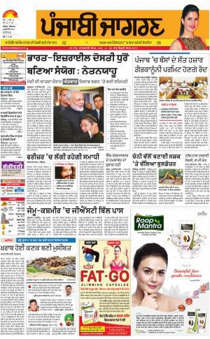 Chandigarh: Punjabi jagran News : 6th July 2017