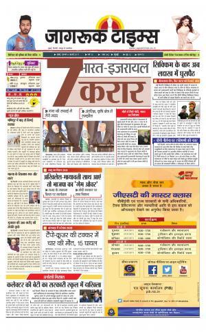 6-July-2017 Epaper Jagruktimes