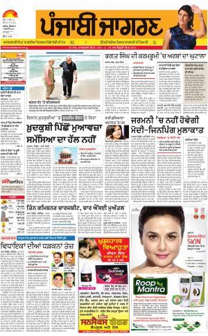 MOGA/FARIDKOT/MUKTSAR: Punjabi jagran News : 7th July 2017