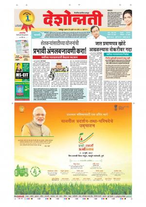 7th July Nagpur Main