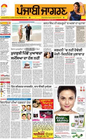 Chandigarh: Punjabi jagran News : 7th July 2017