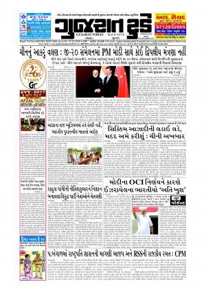 Epaper 07 Jul 2017