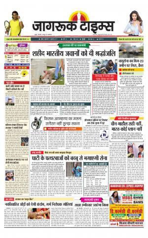 7-July-2017 Epaper Jagruktimes