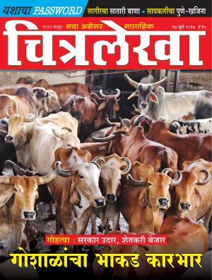 Chitralekha Marathi - July 17, 2017