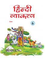 हिंदी व्याकरण कक्षा 6 Hindi Grammar class - 6