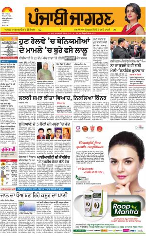 MOGA/FARIDKOT/MUKTSAR: Punjabi jagran News : 8th July 2017